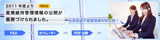 デジタル産廃維持管理情報
